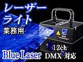 500mWブルーレーザー単色で照射する本格業務用レーザー照明機器【B500】