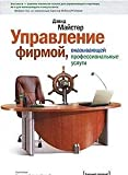 img - for Managing the Professional Service Firm / Upravlenie firmoy, okazyvayuschey professionalnye uslugi (In Russian) book / textbook / text book