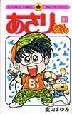 あさりちゃん (第81巻) (てんとう虫コミックス)
