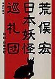 日本妖怪巡礼団 (集英社文庫)