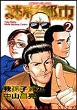 迷彩都市 2 (2) (近代麻雀コミックス)