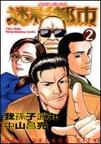 迷彩都市 2 (近代麻雀コミックス)