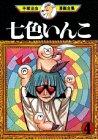 七色いんこ(4) (手塚治虫漫画全集)