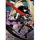 やさしい竜の殺し方〈2〉 (角川スニーカー文庫)