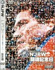 新日本プロレス 闘魂記念日 5.2東京ドーム Vol.2 [DVD]
