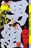 男組 18 (少年サンデーコミックス)
