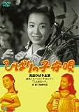 ひばりの子守唄 [DVD]