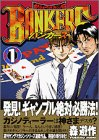 BANKERS 1 (ヤングマガジンコミックス)