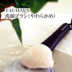 TAUHAUS メイクブラシ 洗顔ブラシ 熊野筆