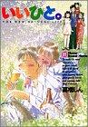 いいひと。―For new natural life (21) (ビッグコミックス)