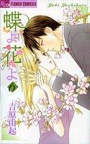 蝶よ花よ 6 (6) (フラワーコミックス)