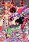 おせん 第6巻 2003年06月23日発売