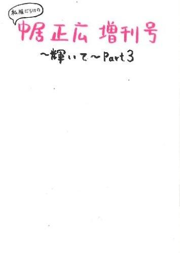 私服だらけの中居正広増刊号~輝いて~Part3