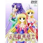 お姫様舞踏会 for DVD