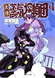 快傑蒸気探偵団 (4) (集英社文庫―コミック版 (あ54-4))