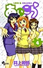あいこら 第4巻 2006年07月18日発売