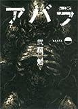 ABARA (上)     ヤングジャンプコミックス