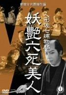 人形佐七捕物帖 妖艶六死美人 [DVD]