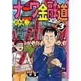 ナニワ金融道(3) (講談社漫画文庫)