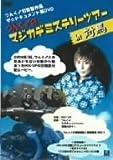 マジカデミステリーツアー IN 対馬[DVD]