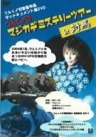 つんく♂の マジカデミステリーツアーin対馬 [DVD]