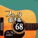 フォーク歌年鑑 1968