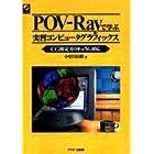POV‐Rayで学ぶ実習コンピュータグラフィックス―CG検定カリキュラム対応 (Ascii books)