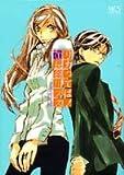 リカってば! 1 (1) (まんがタイムコミックス)