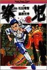 拳児 10 (少年サンデーコミックスワイド版)