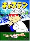 キャプテン Vol.4 [DVD]