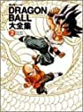 Dragon Ball Daizenshu: Story Guide