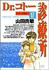 Dr.コトー診療所 第17巻 2005年08月05日発売