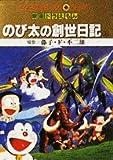 のび太の創世日記 (上) (てんとう虫コミックス・アニメ版―映画ドラえもん)