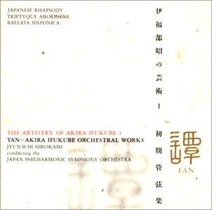 譚 ― 伊福部昭の芸術1 初期管弦楽