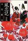 風恋記 (前編) (小学館文庫―夢の碑)