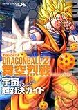 DRAGONBALL Z舞空烈戦宇宙まるごと超対決ガイド―バンダイ公式 (Vジャンプブックス)