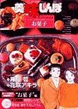 美味しんぼア・ラ・カルト 36 (36) (ビッグコミックススペシャル)