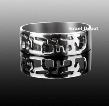 Sterling 925 Silver Hebrew Cut Out Name Ring Jewish