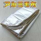 アルミ毛布