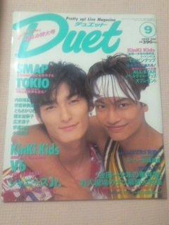 Duet (デュエット) 1996年 09月号