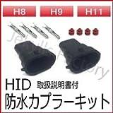 《Z2-36》◆ HID 高圧 防水カプラー《H8/H9/H11》 説明書付き◆