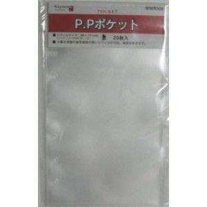 レイメイ藤井 聖書バイブルサイズ用 アクセサリー キーワード P.Pポケット リフィール クリアー(RFWWR309)