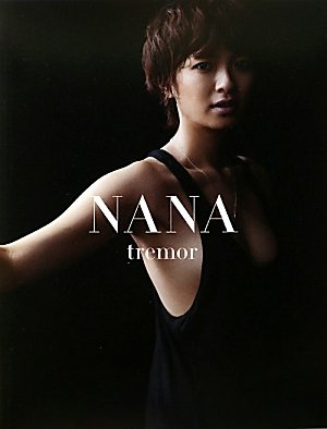 榮倉奈々写真集「NANA ー tremor ー」 (タレント・映画写真集)