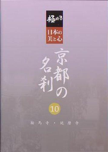 極める・日本の美と心 京都の名刹 10 鞍馬寺・延暦寺 [DVD]