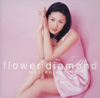 加藤紀子/Flower Diamond