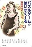 パズルゲーム☆はいすくーる (第9巻) (白泉社文庫)