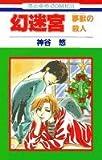 幻迷宮―夢獣の殺人 (花とゆめCOMICS―京&一平シリーズ)