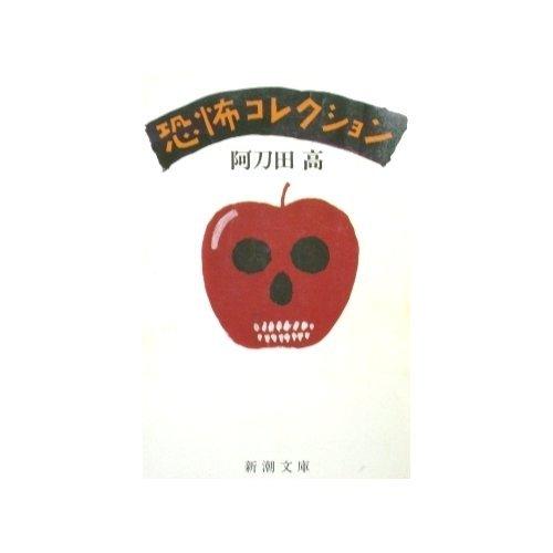 恐怖コレクション (新潮文庫) -