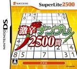 SuperLite2500 激辛ナンプレ2500
