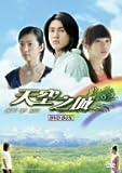 天空之城~City of Sky[DVD]